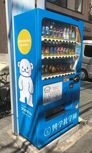 興学社新宿校