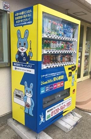 京葉ガス鎌ケ谷店