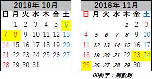 2018年秋カレンダー