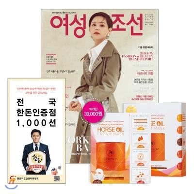 5_韓国女性誌_女性朝鮮_여성조선_2018年9月号1-1