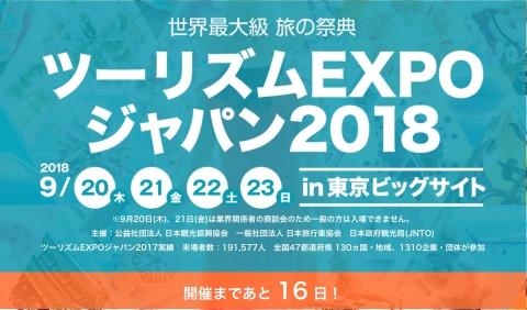 ツーリズムエキスポジャパン2018