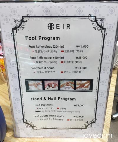 金浦空港_フットマッサージ_2018年9月_1