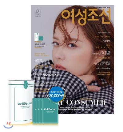5_韓国女性誌_女性朝鮮_여성조선_2018年10月号1-2