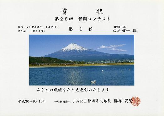 静岡コンテスト15
