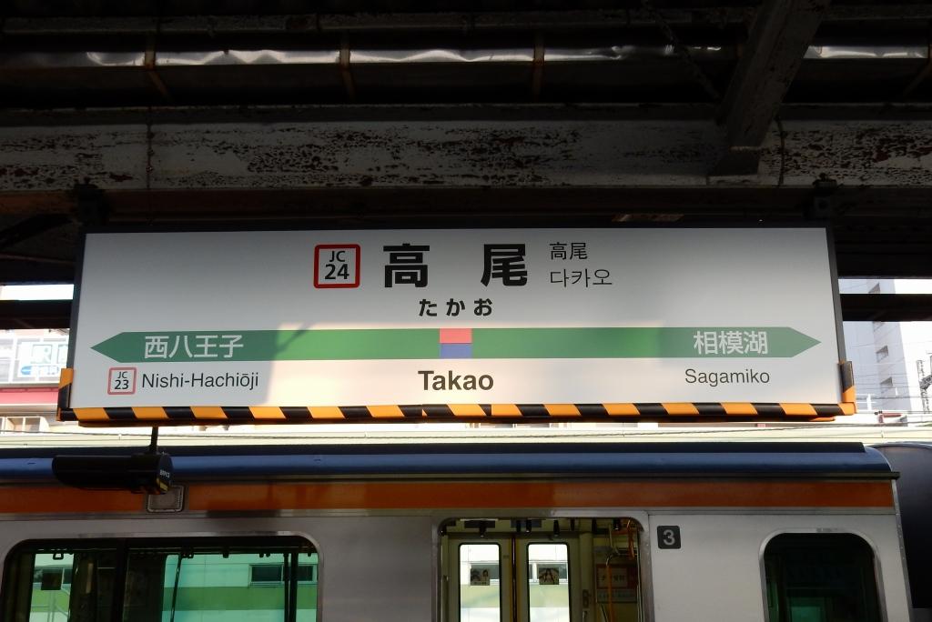 箱根 222