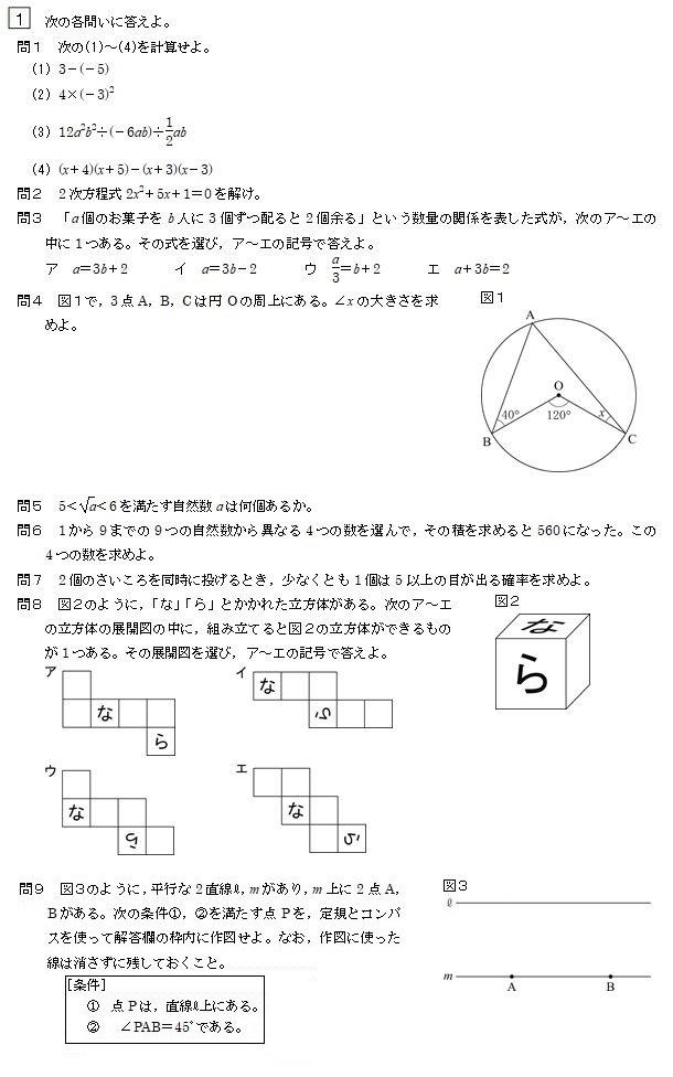 公立 奈良 高校 入試 県