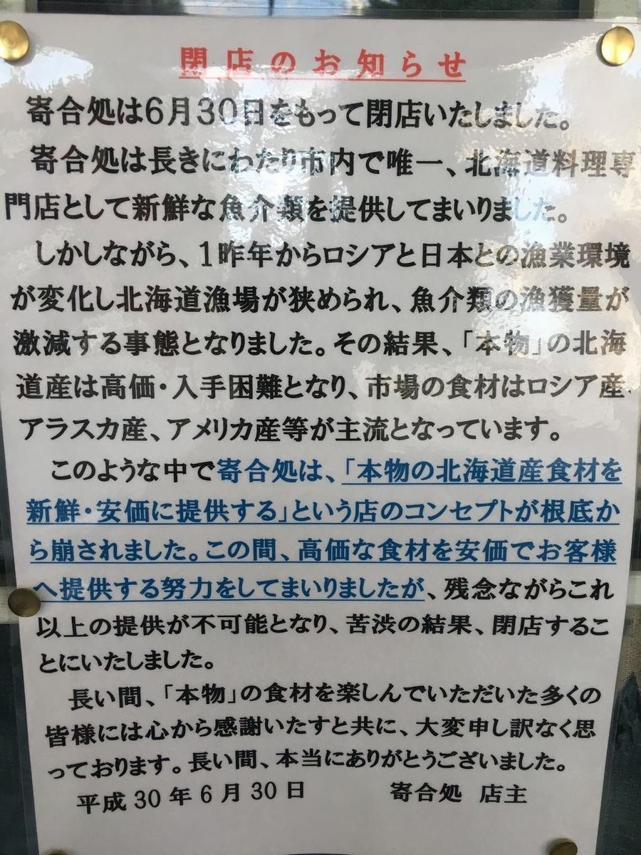 寄合処が閉店2