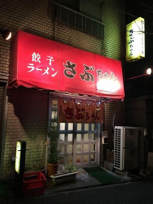 さぶちゃん9-1