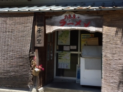 岡山鏡野お茶屋のラーメン2