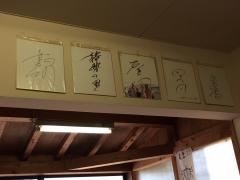 岡山鏡野お茶屋のラーメン3
