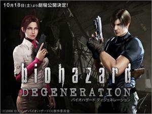 biohazard_DEGENERATION_R.jpg