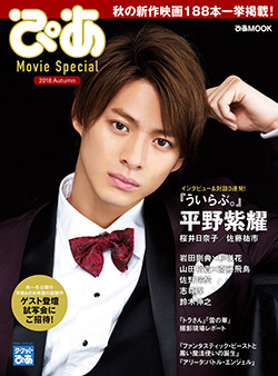 moviespecial-2018autumn-cover.jpg