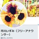 市川いずみ(フリーアナウンサー)(@ichy_izumiru)