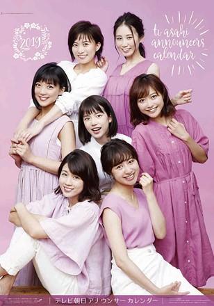 テレビ朝日アナウンサー 2019年カレンダー(壁掛け)