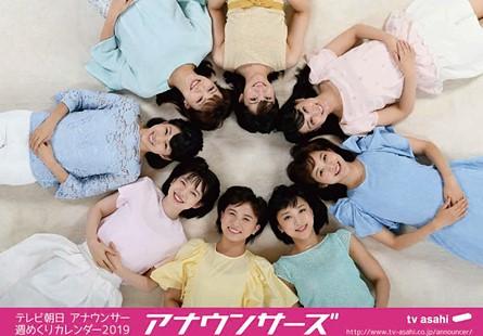 テレビ朝日アナウンサー 週めくりカレンダー2019(卓上)