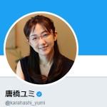 唐橋ユミ(@karahashi_yumi)