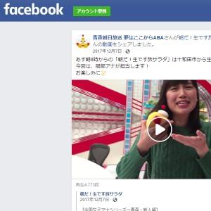 青森朝日放送 夢はここからABA Facebook