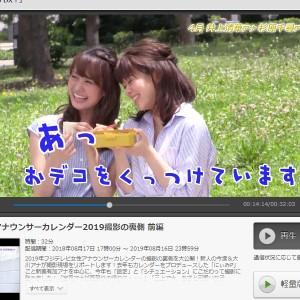 アナマガ「pickup DX!」 フジテレビ女性アナウンサーカレンダー2019撮影の裏側 前編 - FOD