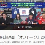 NFL倶楽部「オフトーク」2017 - YouTube