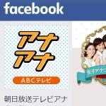 朝日放送テレビアナウンサー - ホーム フェイスブック