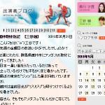 報ステ出演者ブログ
