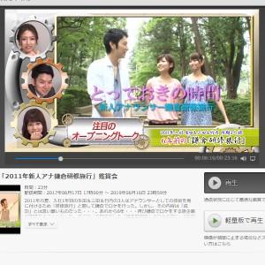 鎌倉同期旅#1 「2011年新人アナ鎌倉研修旅行」鑑賞会