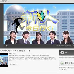 アナマガ「新人今日行く!」 #1 「2016年新人アナウンサー アナマガ初登場!!」