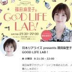 日本リアライズpresents篠田麻里子のGOODLIFELAB!