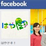 はやドキ! - ホーム Facebook