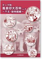 テーマ別風景印大百科Vol.3