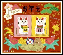 2019年用お年玉切手シート