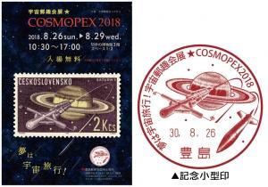 宇宙郵趣会展★COSMOPEX2018