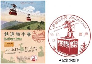 鉄道切手展Railpex2018