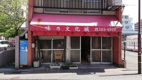 新・酒場探訪シリーズ001 味の文化城①