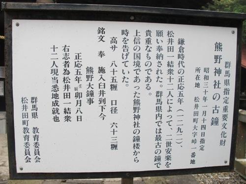 軽井沢 (76)