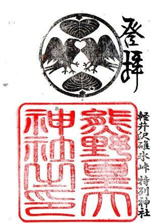 碓氷熊野・長野1