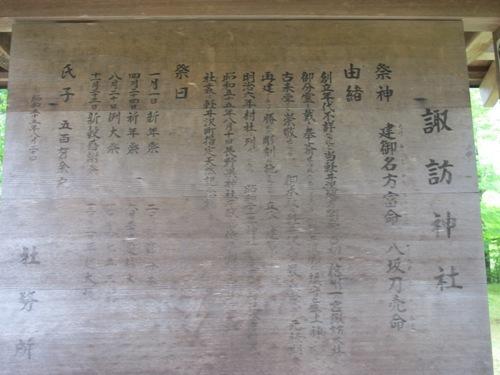 軽井沢 (111)