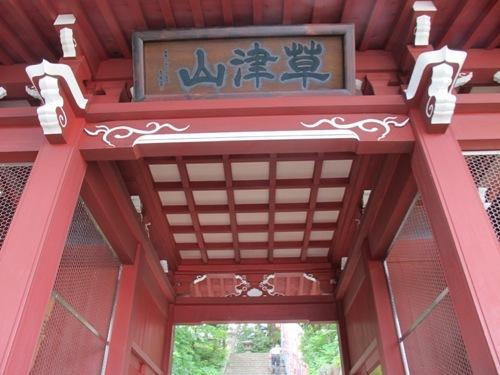 軽井沢 (195)
