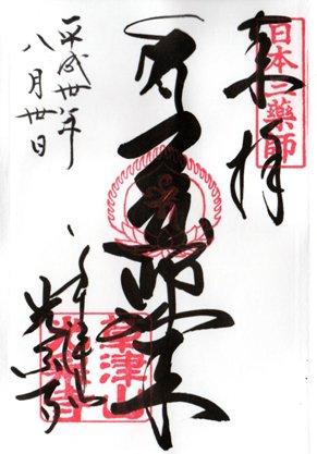 草津光泉寺