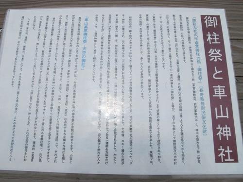 軽井沢 (234)