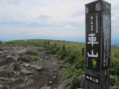 軽井沢 (242)