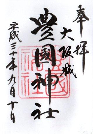 大阪豊国神社朱印