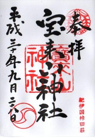 宝来山神社朱印