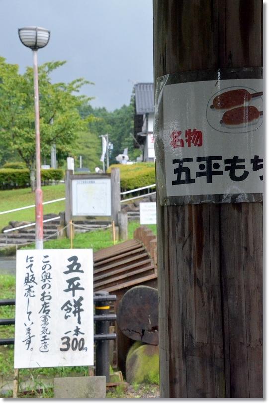 DSC_7684道の駅で五平餅