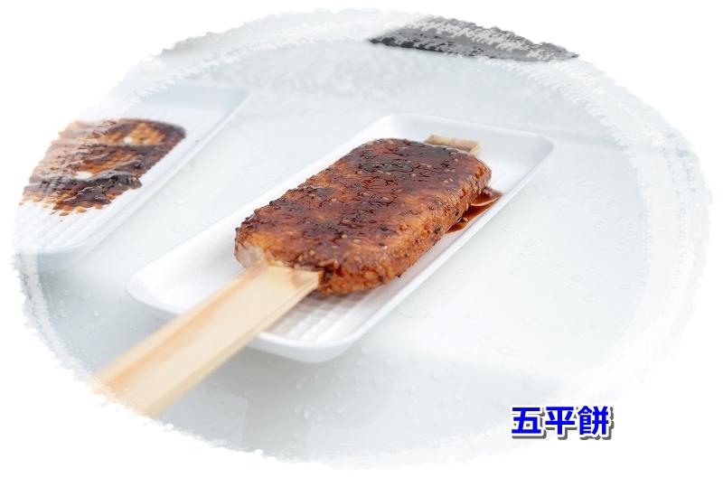 DSC_7693五平餅