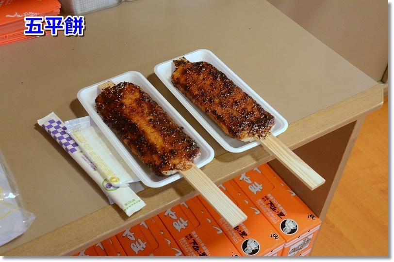 DSC_7720五平餅
