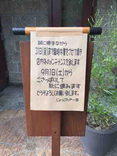 fc2blog_201809201958288b7.jpg