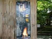 2018-07-14重箱石しろぷーうさぎ・中尊寺ハス祭り101