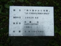 2018-06-16登米市南方花菖蒲の郷-しろぷーうさぎ179