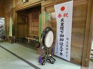 1-2下名栗諏訪神社本殿 奉祝 天皇陛下御即位三十年